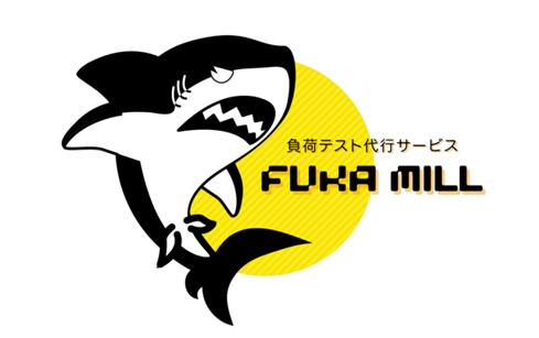 負荷テストサービス FUKA MILL