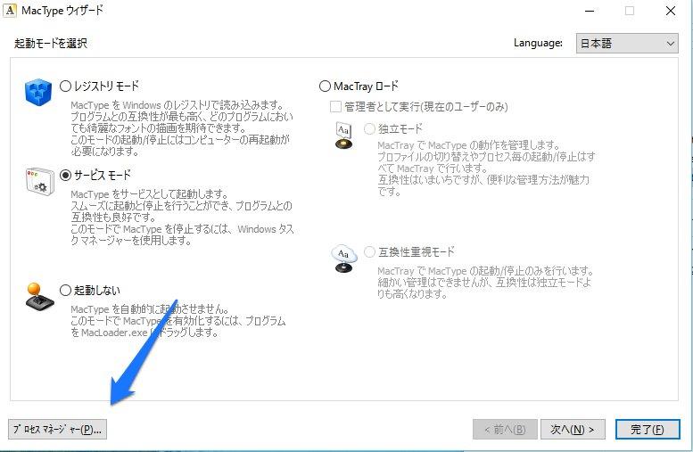 MacTypeウィザードにて、左下「プロセスマネージャ」を選択します。
