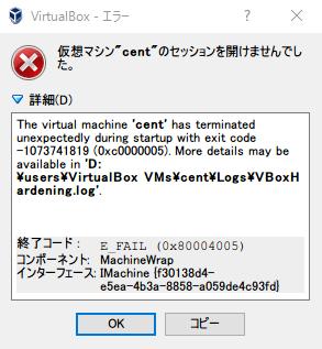 virtualboxerror