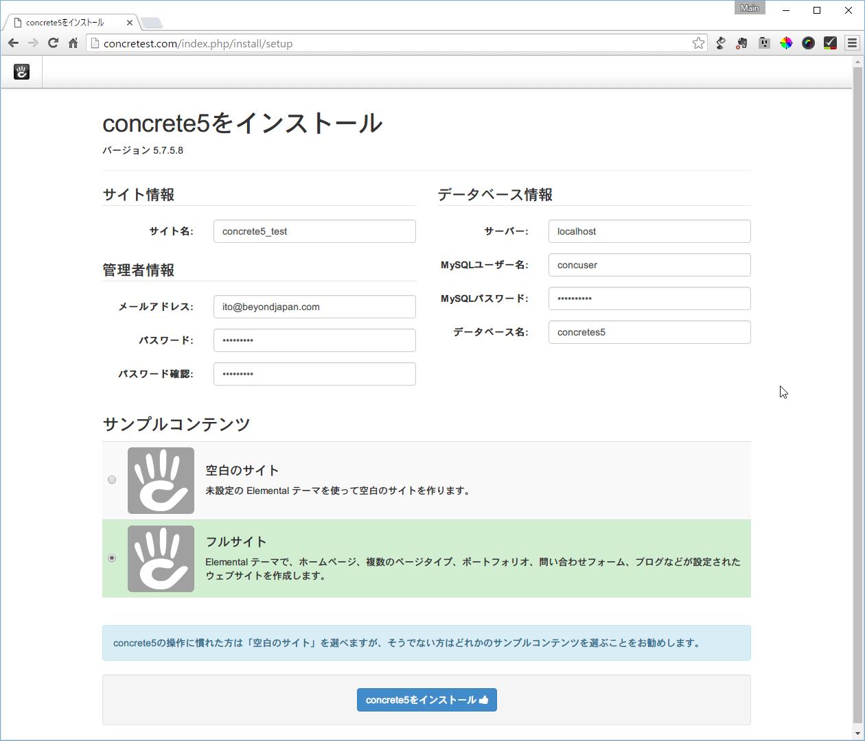 SnapCrab_concrete5をインストール - Google Chrome_2016-6-27_22-5-59_No-00