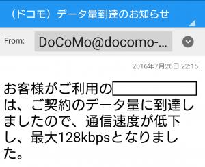 Screenshot_20160728-104808