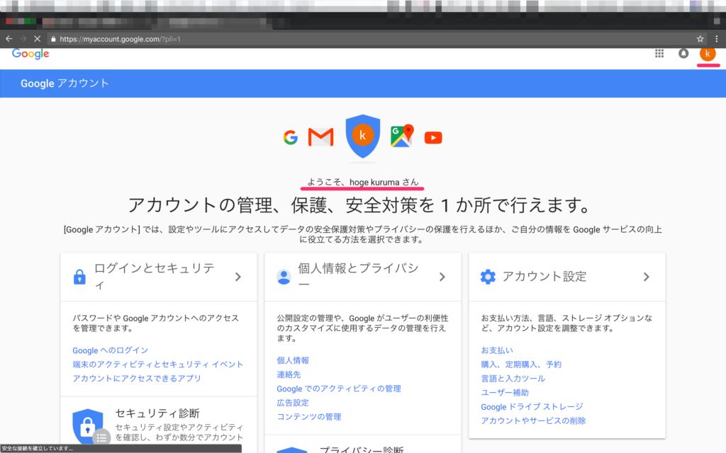 Googleアカウントを独自ドメインで取得する