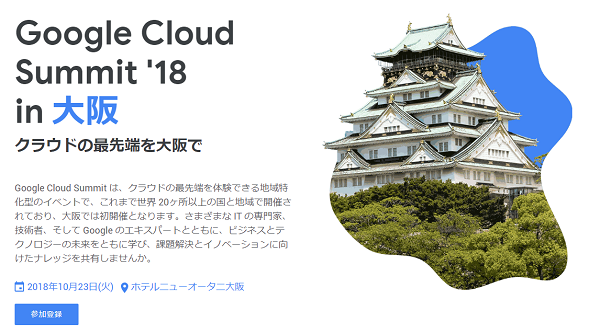 Google Cloud Summit '18 in 大阪