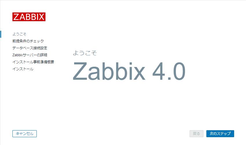 zabbix_001