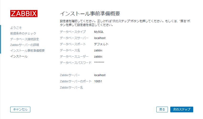 zabbix_005