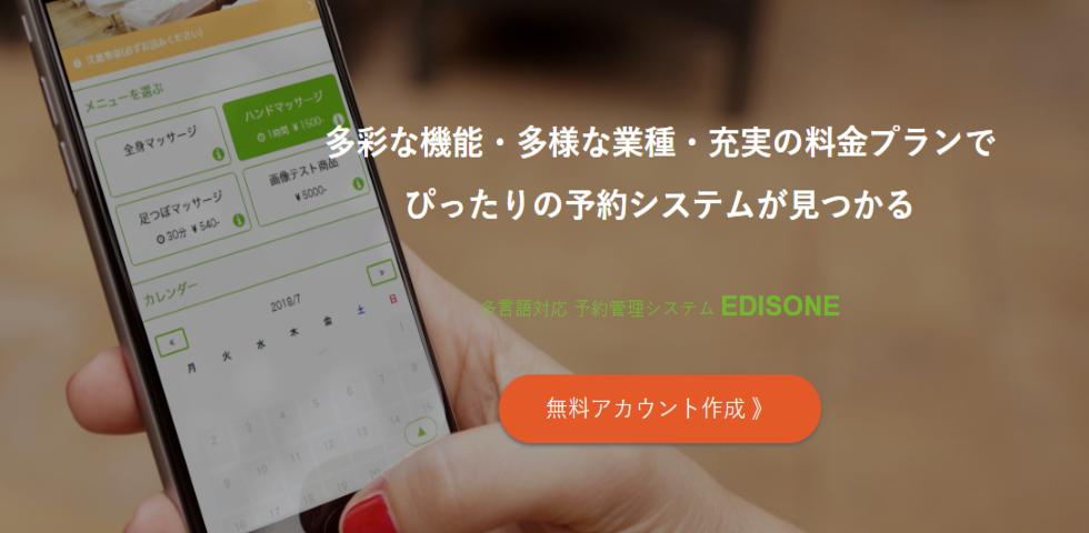 多言語対応 予約システム 「EDISONE(エジソン)」イメージ画像