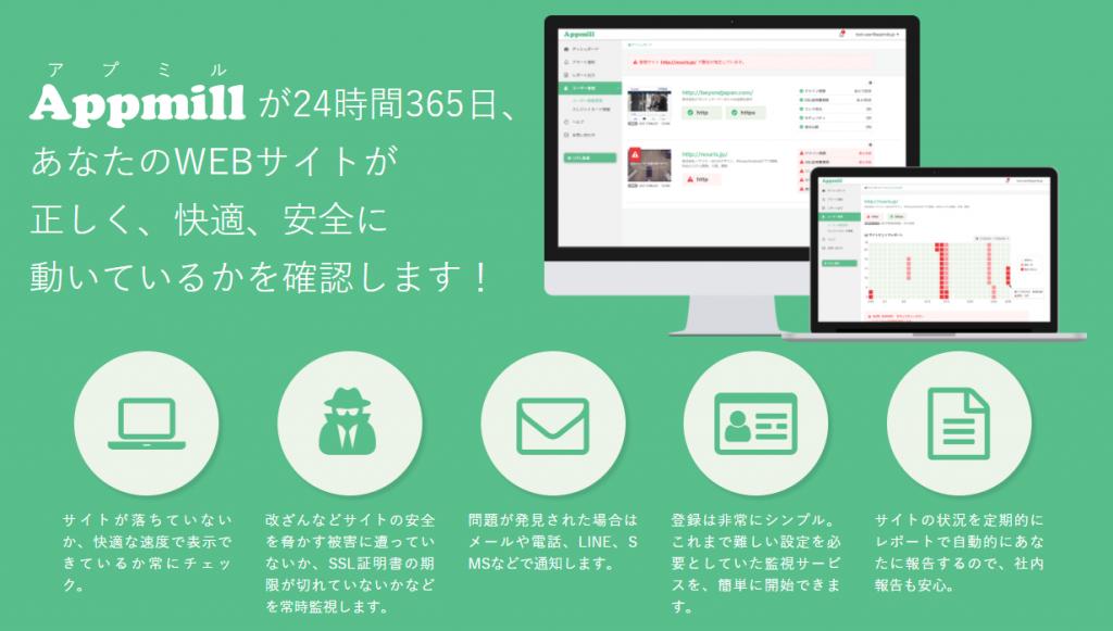 Webサイト監視サービス「Appmill(アプミル)」