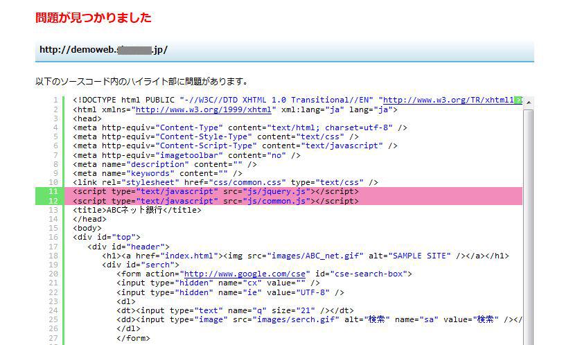 改ざんを検知したソースコードのハイライト表示の画面