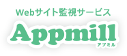 Appmill Webサイト監視サービス アプミル