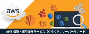 AWS 構築・運用保守サービス