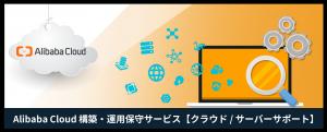 Alibaba Cloud 構築・運用保守サービス