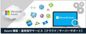 Microsoft Azure 構築・運用保守サービス