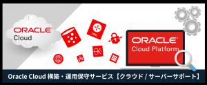 Oracle Cloud 構築・運用保守サービス