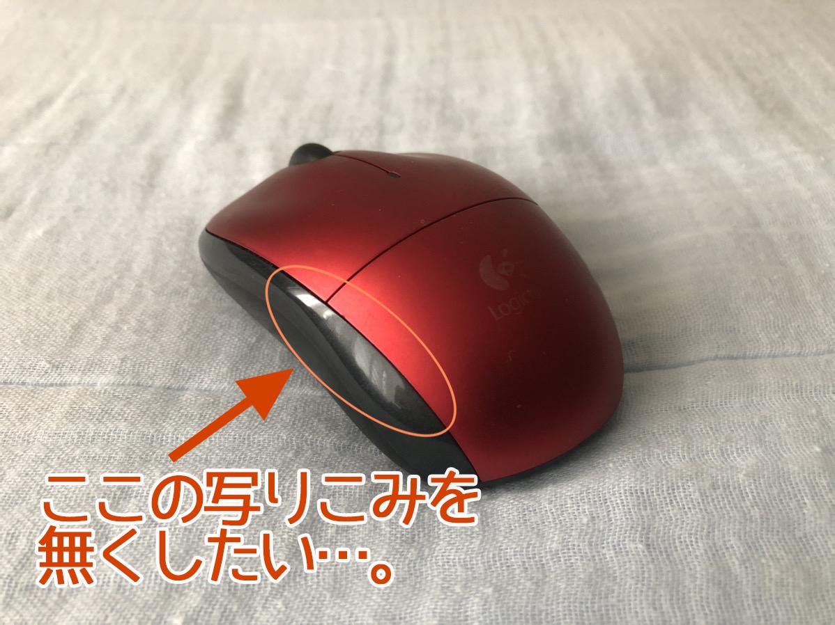 マウス-修正したいポイント