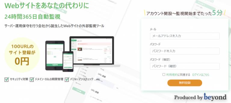 Webサイト監視サービス「Appmill(アプミル)」のリニューアル版をリリースしました