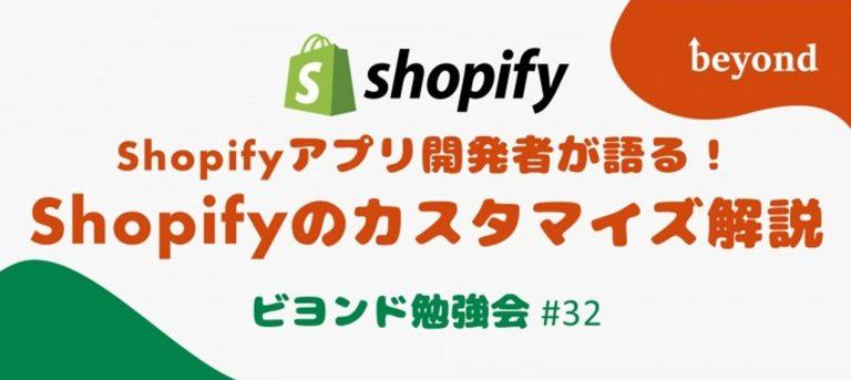 Shopifyアプリ開発者が語る!Shopifyのカスタマイズ解説【ビヨンド勉強会#32】