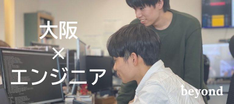 【新卒 / 中途採用】サーバー / クラウドエンジニア 募集中!【大阪】