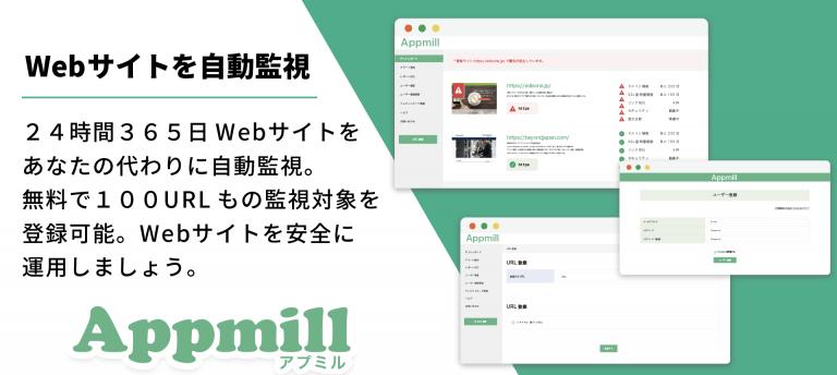 【100URLの登録が0円】Webサイト監視サービス「Appmill」