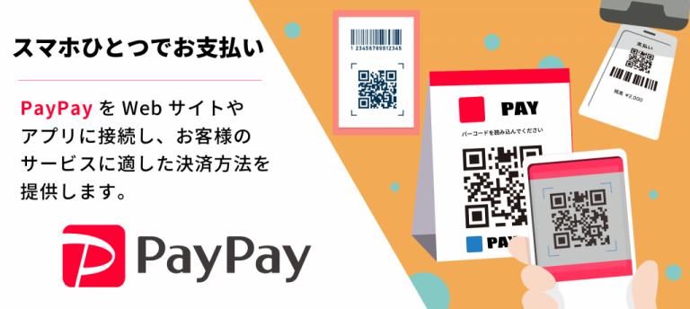 【スマホ決済】PayPay ミニアプリ開発サービス