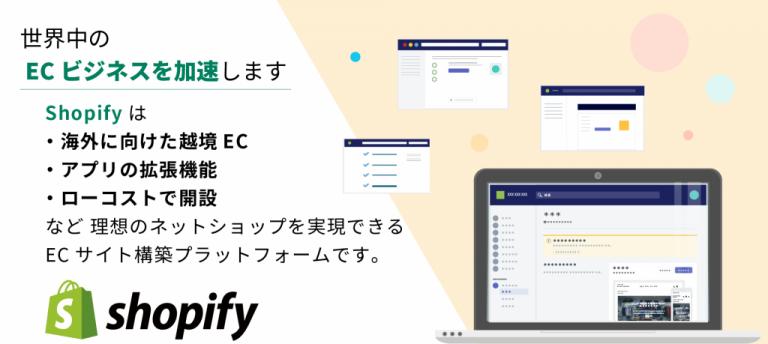 【ECサイト構築】Shopify カスタムアプリ開発サービス
