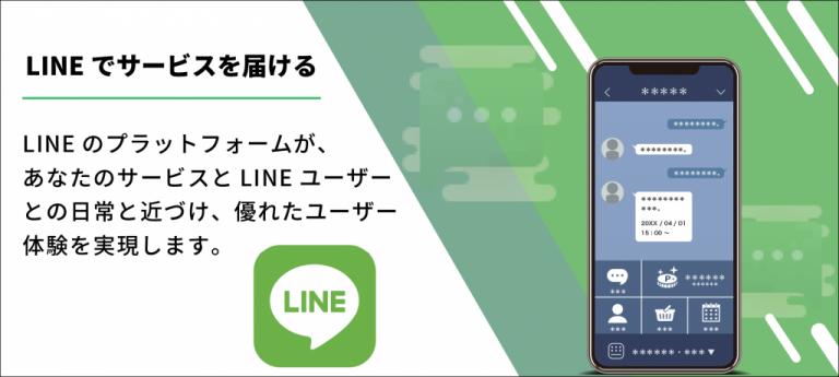 【メッセージアプリ】LINE アプリ開発サービス