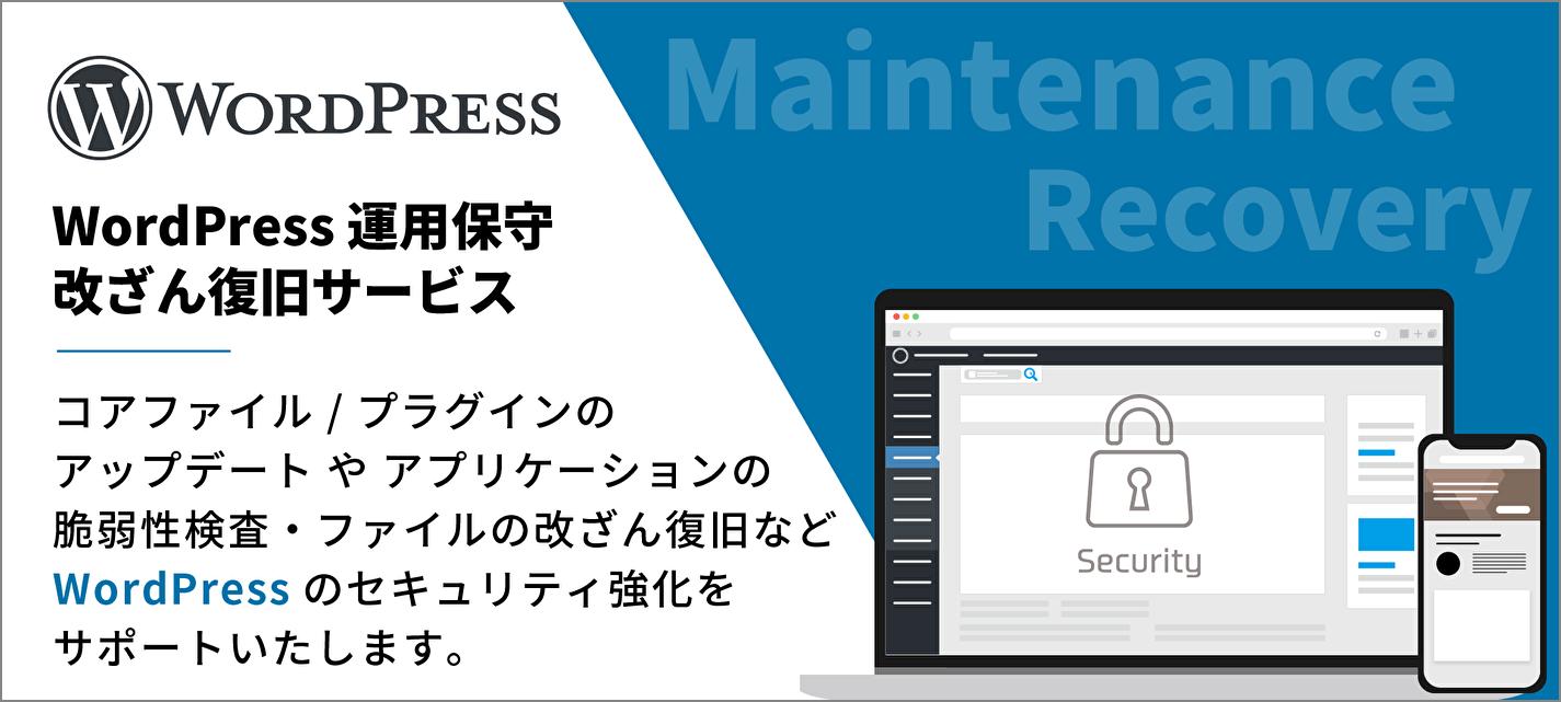 WordPress運用保守・改ざん復旧